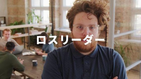 『ebay輸出テクニック』ロス・リーダー(損失先導商品)を置こう!