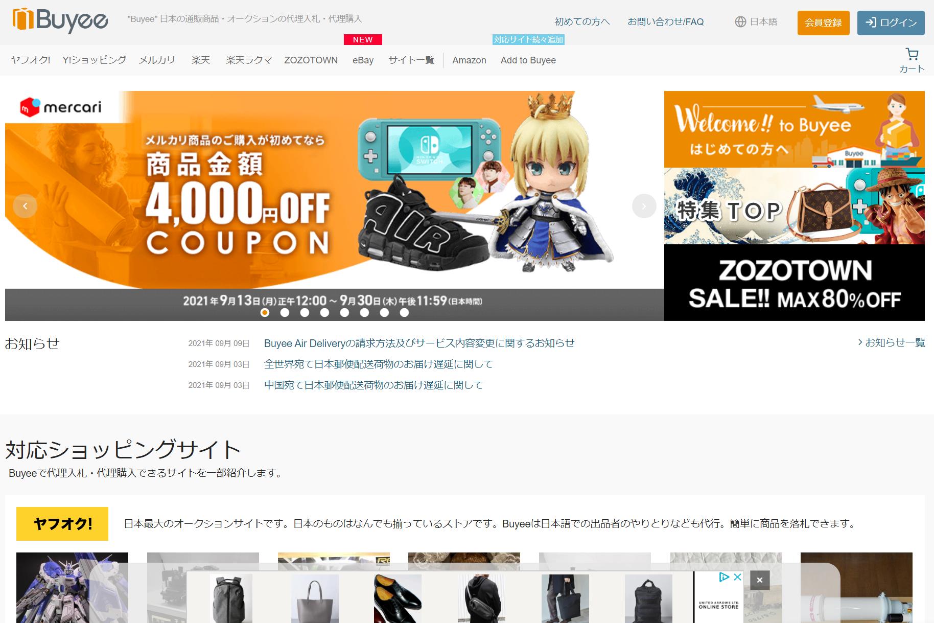 『写真付き解説』Buyee VS ebay 海外バイヤーにとってどちらがお得?